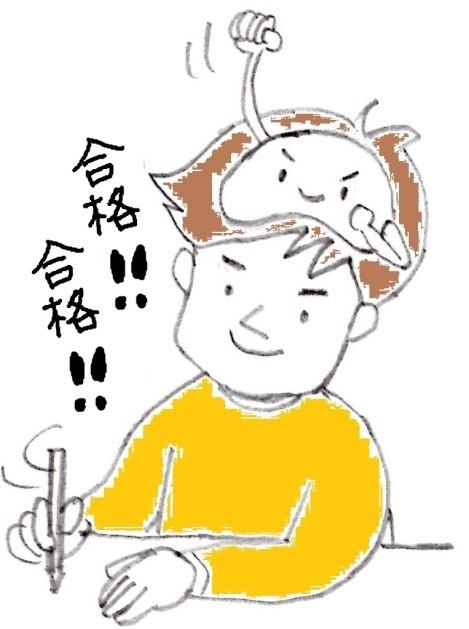 東大式記憶術 一発合格勉強法~実践編~