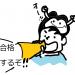 【東大式ケアマネ学習法】合格まであと3点アップするための特別講座